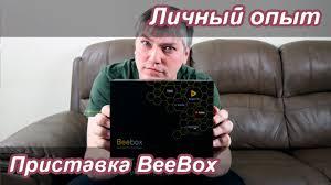 "<b>ТВ</b>-<b>приставка BeeBox</b> от ""<b>Билайн</b>"" | Личный опыт - YouTube"