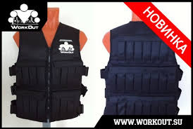 <b>Жилет</b>-<b>утяжелитель</b> WORKOUT W2-PRO (32 кг) - WorkOut