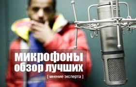 <b>Микрофоны</b>: обзор лучших | Попасть на <b>радио</b>, работа на <b>радио</b>