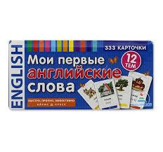 Книга Айрис <b>Мои первые</b> английские <b>слова</b>. 333 карточки для ...