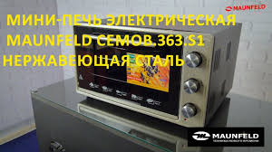 <b>мини печь Maunfeld</b> CEMOB 363S1 - YouTube