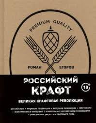 """Книга: """"<b>Российский крафт</b>. Великая крафтовая революция ..."""