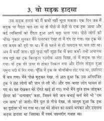 short paragraph on that road accident in hindi