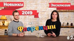Лучшие новинки парфюмерии 2019 года. Новые ароматы с ...