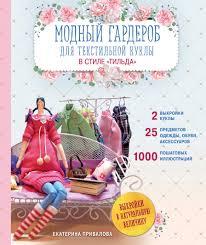 """Книга """"<b>Модный</b> гардероб для текстильной куклы в стиле Тильда ..."""