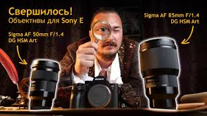Новинка: <b>объективы Sigma</b> для <b>Sony E</b> - YouTube