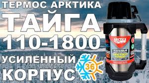 <b>Термос Арктика</b> Тайга <b>110-1800</b> с усиленным корпусом (видео ...