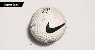 Им будут играть в РПЛ и АПЛ, Представлен <b>мяч Nike Flight</b> ...