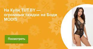 Купить Боди MODIS 401306 в Минске с доставкой из интернет ...