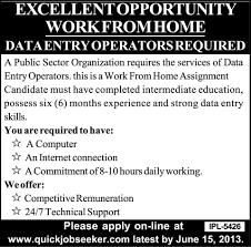 data entry operator job public sector organization job
