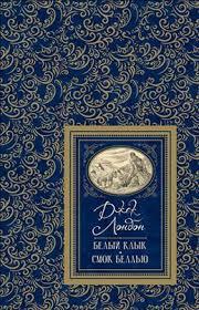 """Книга """"Белый клык. <b>Смок Беллью</b>"""" <b>Лондон Дж</b> - купить книгу в ..."""