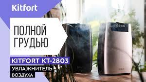 <b>Увлажнитель</b> воздуха <b>Kitfort KT</b>-<b>2803</b> - YouTube