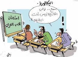 كاريكاتير باكالوريا images?q=tbn:ANd9GcT