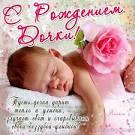 Открытка поздравление маме с рождением дочки