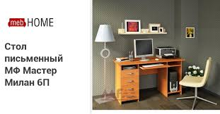 <b>Стол письменный</b> МФ <b>Мастер Милан 6П</b>. Купите в mebHOME.ru!