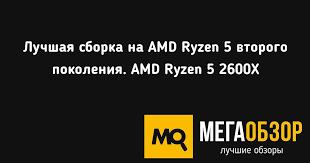 Лучшая сборка на AMD <b>Ryzen</b> 5 второго поколения. AMD <b>Ryzen</b> 5 ...