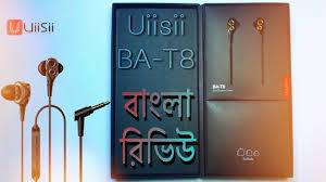 <b>Uiisii BA</b>-<b>T8</b> Bangla Review l Best earphone under BDT 2000 or $25 ...