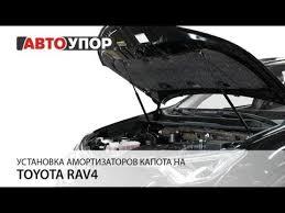 Установка <b>амортизаторов капота</b> на Toyota Rav 4 - YouTube
