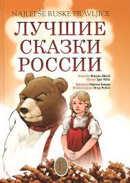 <b>Лучшие сказки</b> России / Najlepse ruske pravljice (+ CD) — купить в ...