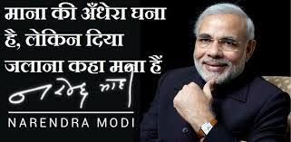 Top 30 Inspirational Quotes By Narendra Modi In Hindi ... via Relatably.com