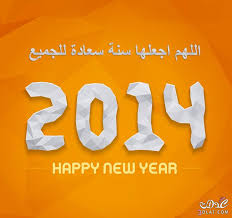 كل عام وانتم بخير images?q=tbn:ANd9GcT