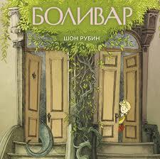 <b>Боливар</b> — Купить за 4 813 тг. — Шон <b>Рубин</b> — Книга