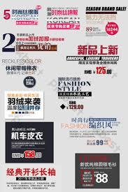 <b>Autumn Winter</b> Clothing Poster Website <b>Ecommerce</b> Template Free ...