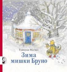 """Книга: """"Зима <b>мишки Бруно</b>"""" - Гунилла <b>Ингвес</b>. Купить книгу ..."""