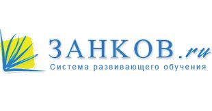 Система в регионах | «Реализация УМК системы Л.В. <b>Занкова</b> в ...