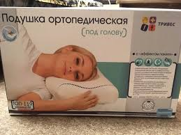 Обзор на <b>Подушка</b> ортопедическая ТРИВЕС <b>ТОП</b>-<b>119 M</b>, с ...