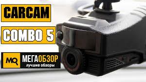 <b>CARCAM COMBO</b> 5 обзор комбо-<b>видеорегистратора</b> - YouTube