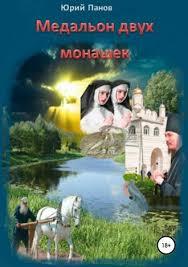<b>Юрий Глебович Панов</b>, <b>Медальон</b> двух монашек – читать онлайн ...