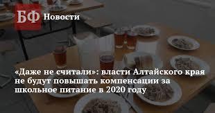 «Даже не считали»: власти Алтайского края не будут повышать ...