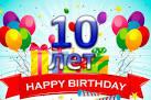 Поздравления с днем рождения сына 10 лет в прозе