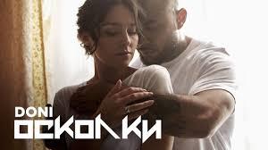 DONI - Осколки (Премьера клипа, 2018) - YouTube