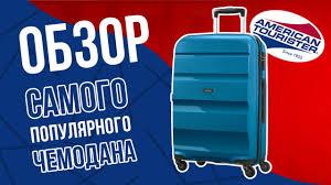 Обзор самого популярного <b>чемодана American Tourister</b> - Bon air ...