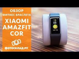 <b>Xiaomi Amazfit</b> Cor обзор от Фотосклад.ру - YouTube