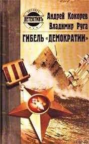 """Книга """"Гибель «Демократии»"""" - <b>Руга Владимир Эдуардович</b> ..."""