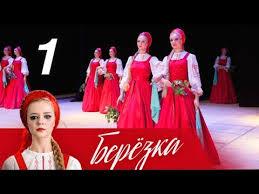 <b>Берёзка</b>. 1 серия (2018) Мелодрама @ <b>Русские</b> сериалы - YouTube