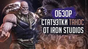 <b>Статуэтка</b> Танос от Iron Studios | Thanos statue Iron Studios ...