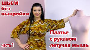 Как сшить <b>платье</b> с рукавом <b>летучая мышь</b>? <b>Платье</b> с ...