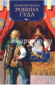 """Книга: """"<b>Приключения Робина</b> Гуда"""" - Говард <b>Пайл</b>. Купить книгу ..."""
