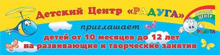 "ДЕТСКИЙ ЦЕНТР ""<b>РАДУГА</b>"". Петрозаводск   ВКонтакте"