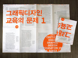 graphic design education in south korea   minsun eo  essay gaphic design education in south korea    x  mm folded  x  mm unfolded offset lithography leafletposter double sided