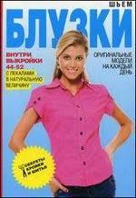 <b>Шьем блузки</b> + Выкройки <b>Ермакова</b> Рипол купить книгу: цена в ...