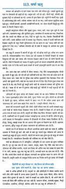 essay in marathi language on rain   essay discipline essay in sanskrit
