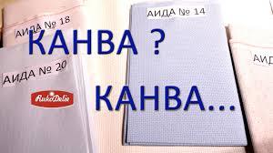 Канва для вышивки, <b>основа для вышивания</b>. Как рассчитать ...