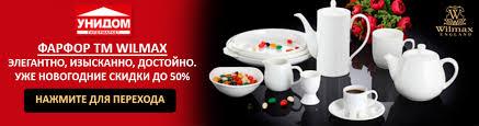 """Интернет-магазин посуды и товаров для дома """"Унидом-СПб"""""""
