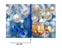 Поздравительные <b>открытки</b> с Рождеством Христовым