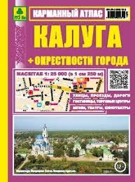 <b>Калуга</b> + окрестности города. <b>Карманный атлас</b>.